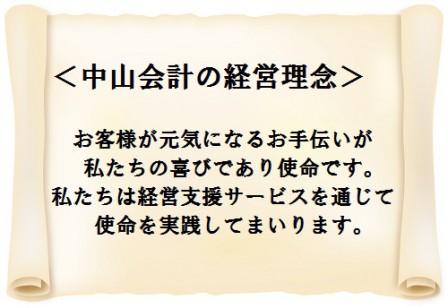 黒字10経営理念