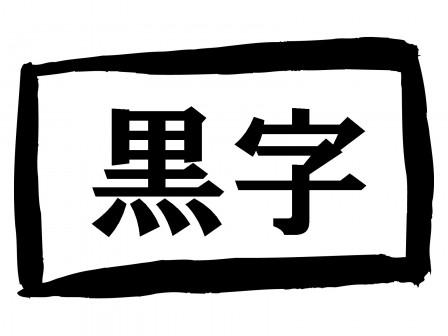 インフォメーション | 税理士法人中山会計 (石川県金沢市)   » 黒字百箇条