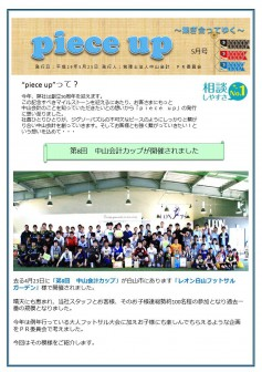 piece up 5月号(南)