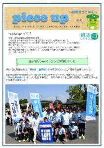 piece up 6月号(南)