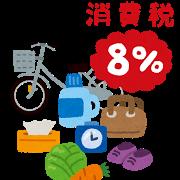 syouhizei_8percent