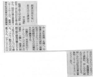 北國新聞1027