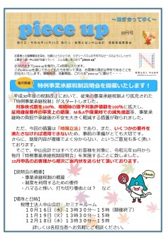 10月号 (kuroume@nakayama-kaikei.com 9)
