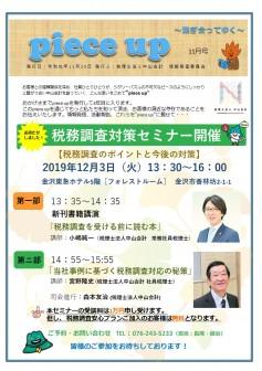 11月号 (kuroume@nakayama-kaikei.com 9)