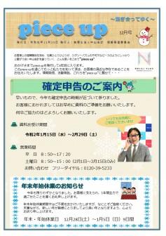 12月号 (kuroume@nakayama-kaikei.com)